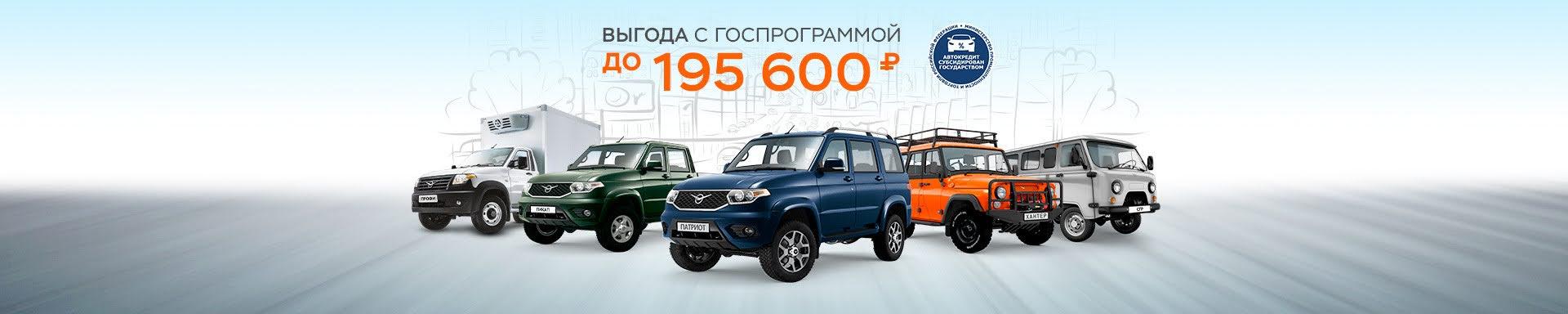 Выгода с госпрограммой до 195 600 рублей