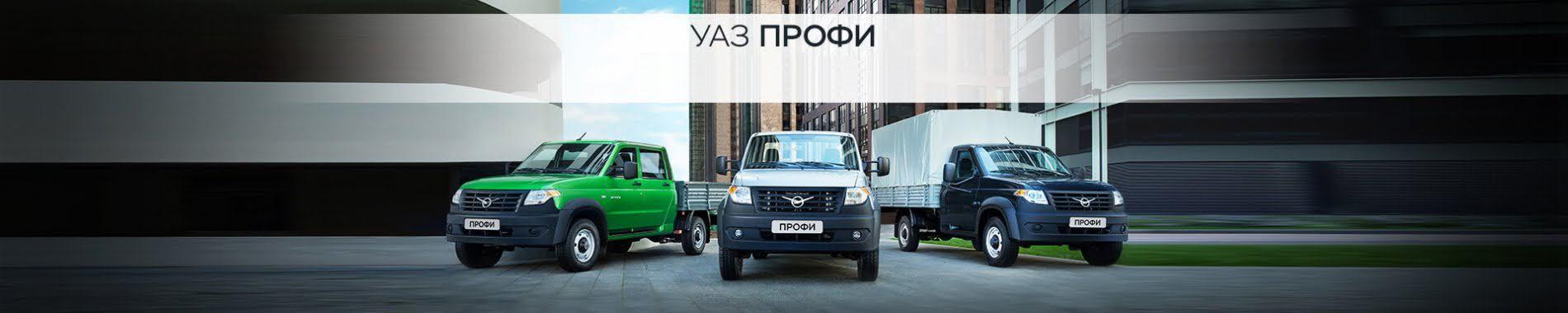 УАЗ Профи от 959 000  ₽
